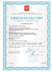 СВ_ВО_ОБ_УТ_ИФГ 001