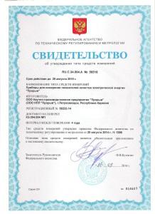 СВ_ВО_ОБ_УТ_ПРОРЫВ 001